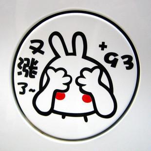 小兔子捂眼睛 搞笑 可爱贴纸