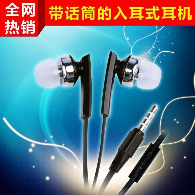 中南立众 调解音量 手机耳机耳塞式 线控耳机带麦克风手机耳麦