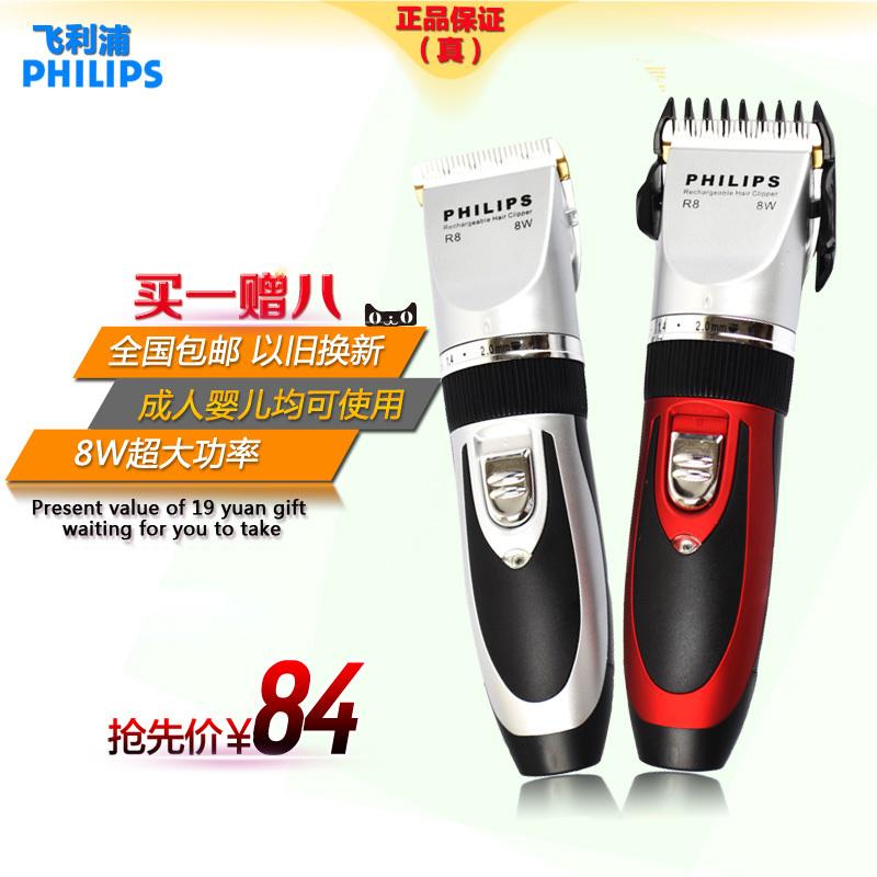 飞利浦理发器 r8升级版充电静音剪发器成人儿童电推剪电推子