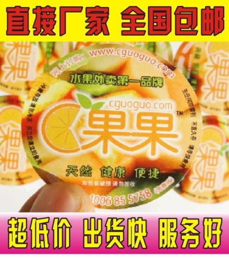 彩色不干胶贴纸定制水果标签食品标签设计包装纸商标标签茶叶标签