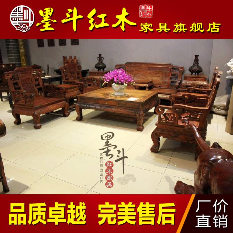 墨斗红木家具 老挝大红酸枝交趾黄檀客厅沙发茶几组合 实木仿古