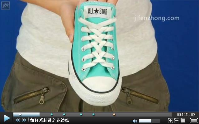 六孔系鞋带方法带步骤