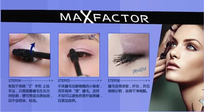 睫毛膏MAX