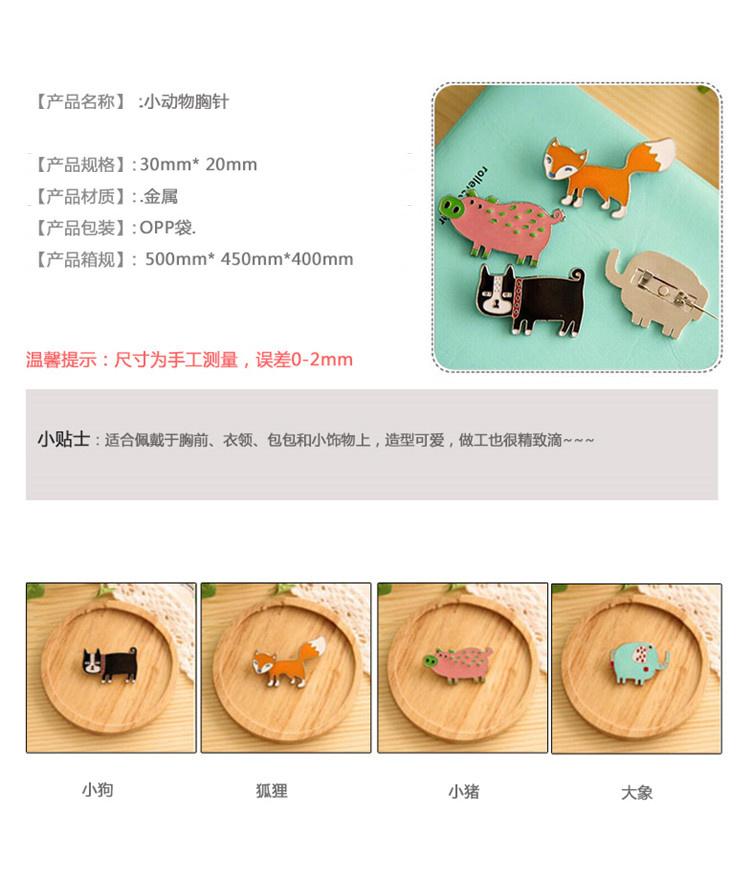 形状/图案:小熊/小猪/小动物