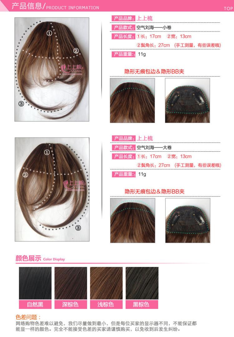 产品参数 长度:其他  材质:高温丝  刘海类型:斜刘海  形状:其他