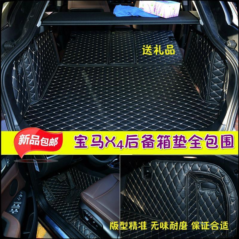 2014款宝马x4后备箱垫脚垫