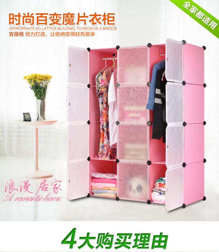 环保塑料简易衣柜】-家居-柜类