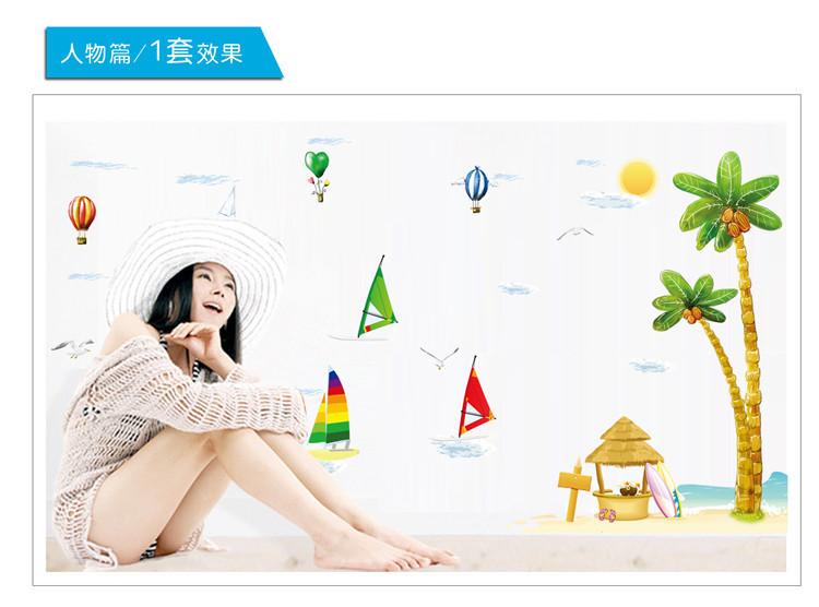 【【简一】卡通椰子树帆船墙贴画】-家居-贴饰
