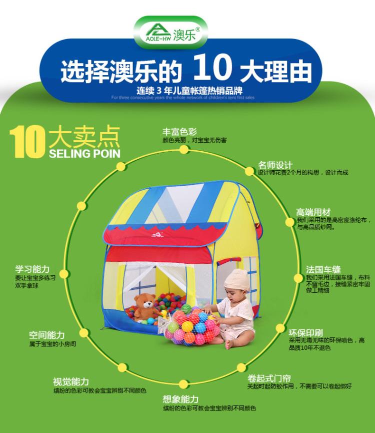 【澳乐 儿童帐篷大房子婴儿玩具