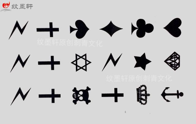 【高端】纹墨轩手指小图 十字架闪电骷髅头 防水纹身贴纸