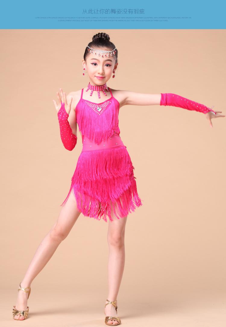 拉丁舞比赛服女儿童