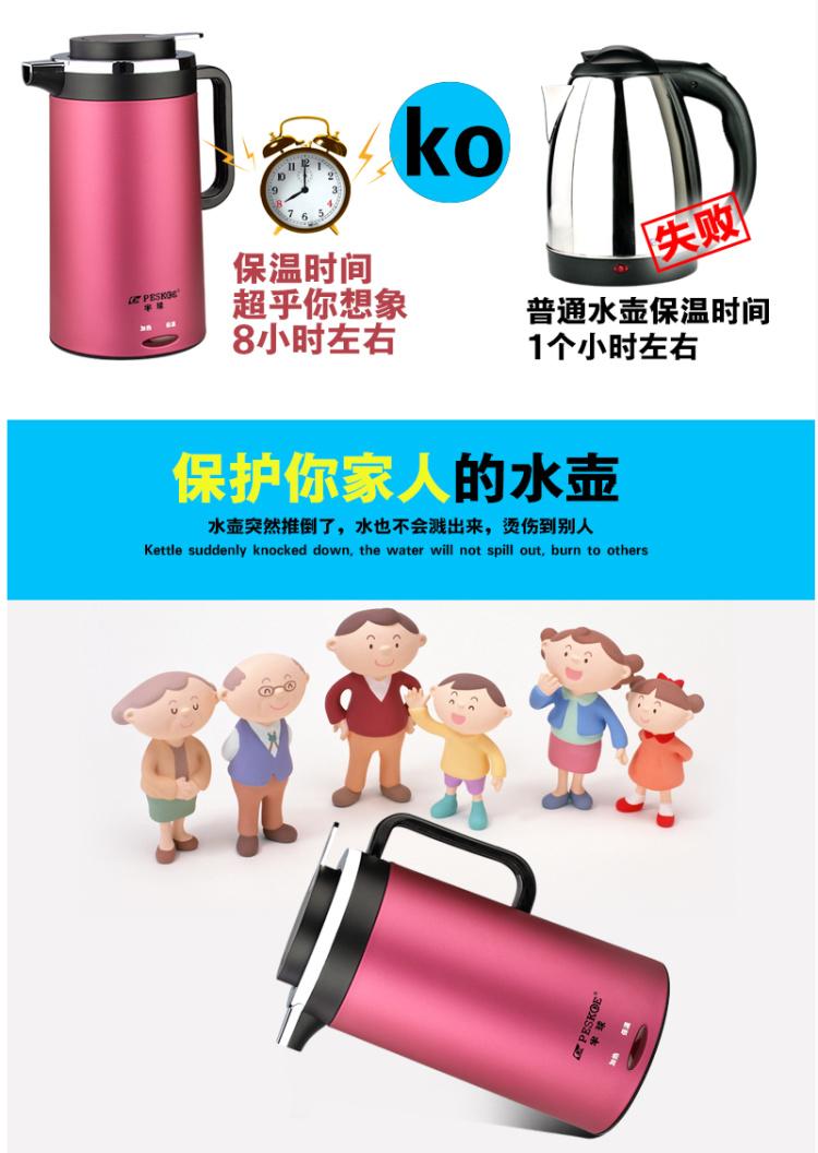 【高档电热保温水壶】-家居-电热水壶