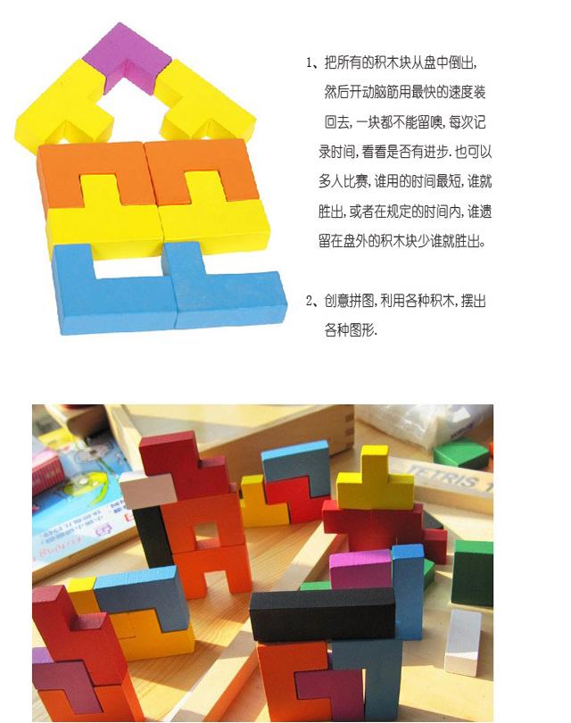 儿童 木制益智 经典俄罗斯方块积木拼图