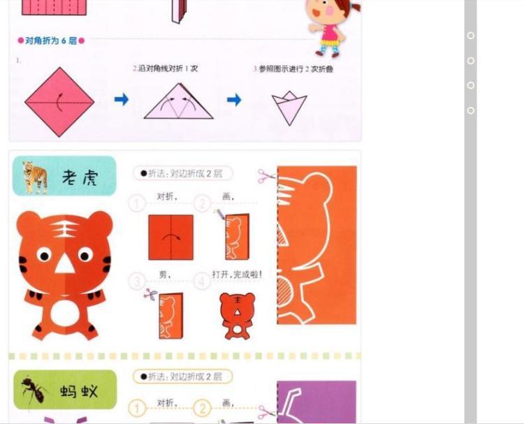 【2册儿童剪纸书籍大全