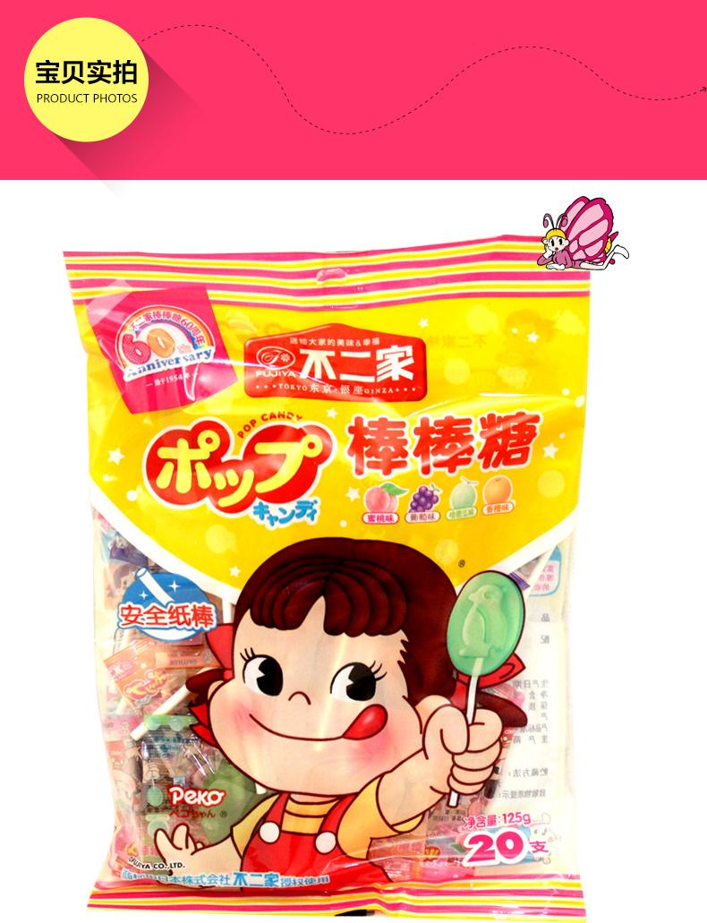 不二家棒棒糖125g 儿童婚庆喜糖奶糖果20支水果味糖果零食图片