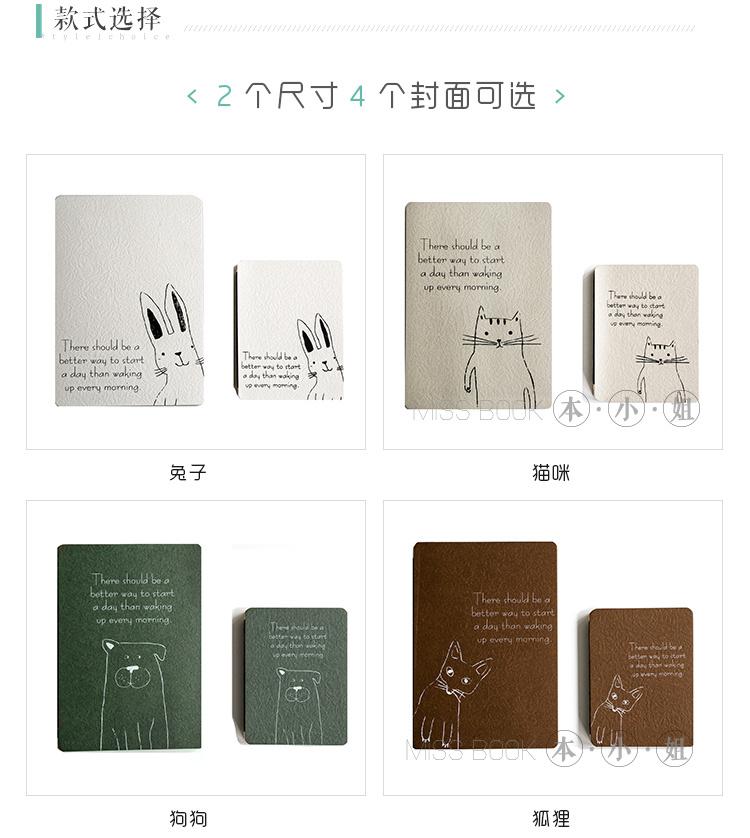 【简笔画小动物笔记本】-家居-百货