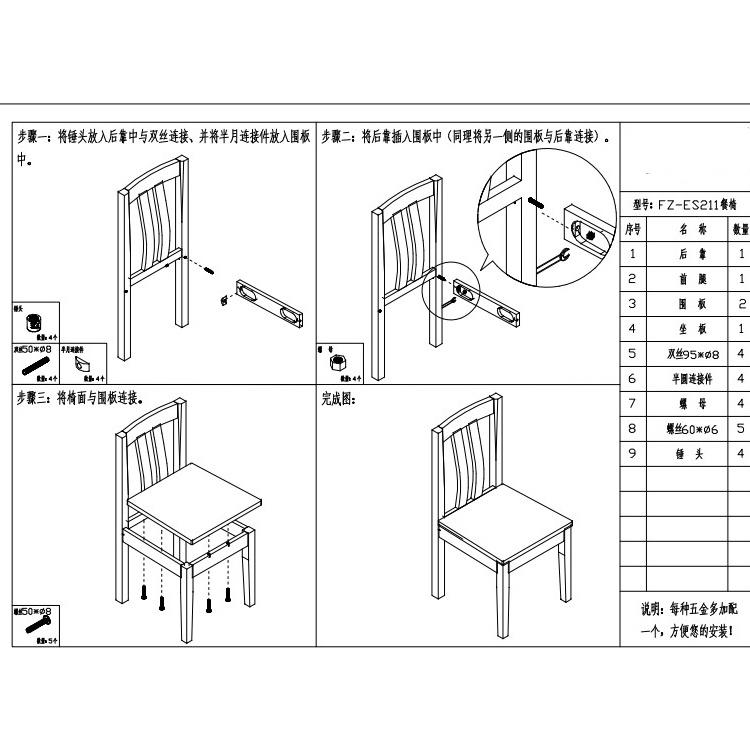 宜家计时器结构图