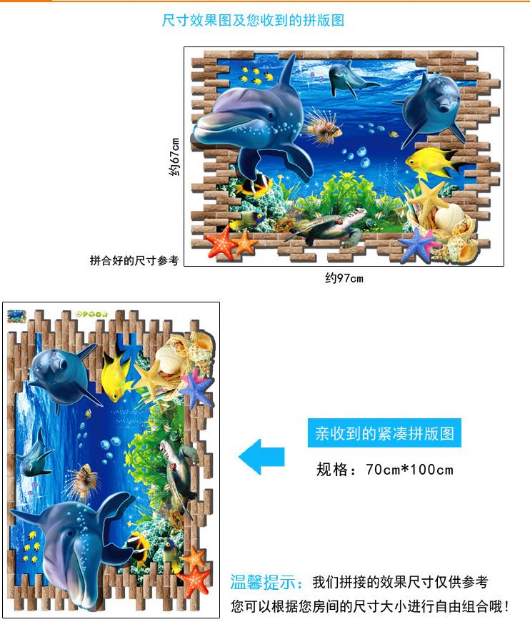 【爱饰】海底总动员贴画 3d海洋墙贴 海底世界个性创意墙贴
