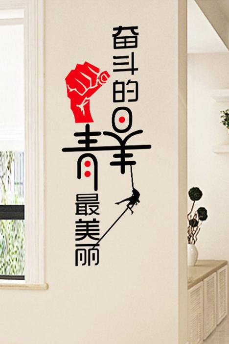 奋斗青春励志标语墙贴画