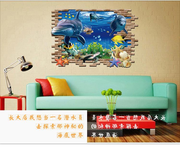 海底世界【平面仿真3d亮膜】装饰墙贴纸】