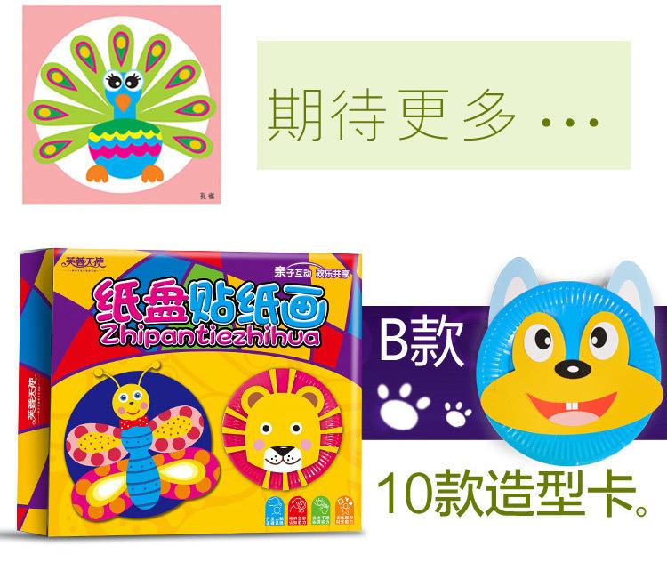 10个 儿童diy手工制作纸盘子画粘贴玩具套装