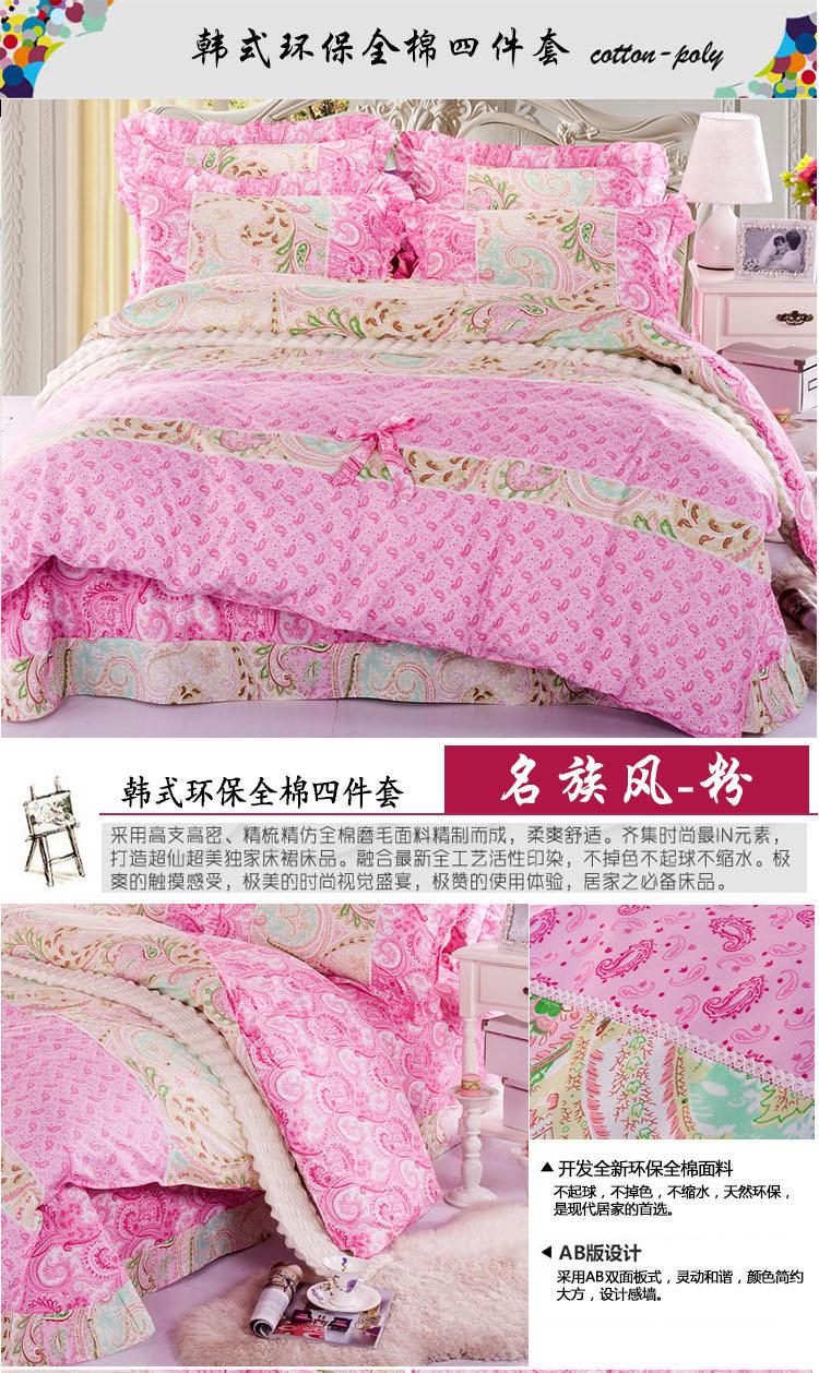 【彪马家纺 韩式可爱公主四件套】-家居-床品套件/四