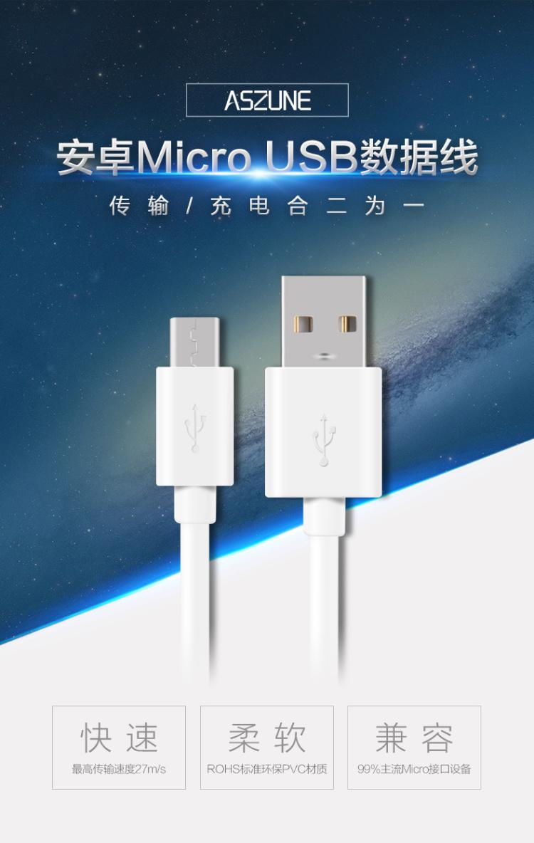 【安卓手机数据线micro加长usb接口充电器线通用数据
