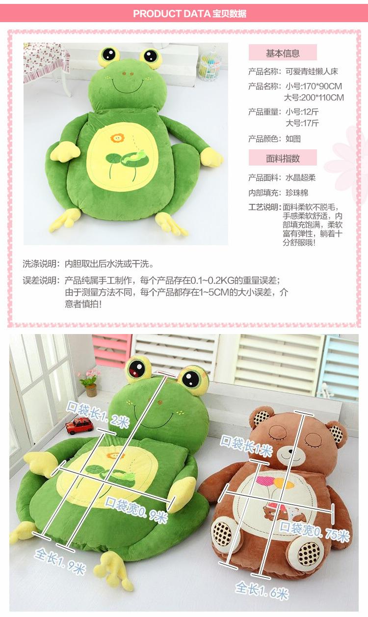 【卡通可爱动物青蛙猫咪懒人沙发