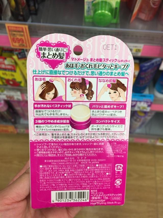 兰毛躁碎发膏状定型发蜡
