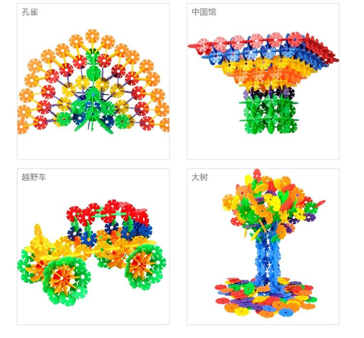 【儿童早教diy100片雪花片拼搭积木玩具送拼插棍】