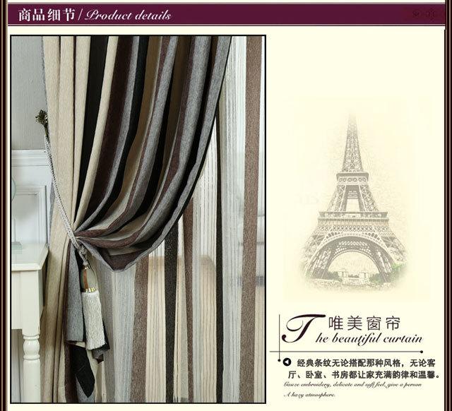 【欧式简约现代雪尼尔条纹窗帘成品全遮光客厅咖啡色
