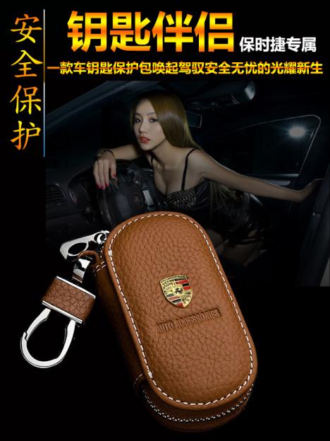 保时捷钥匙壳卡宴梅拉汽车钥匙包套专用真皮