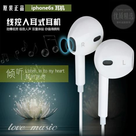【原装正品6s苹果耳机iphone6拆机耳机apple】-无