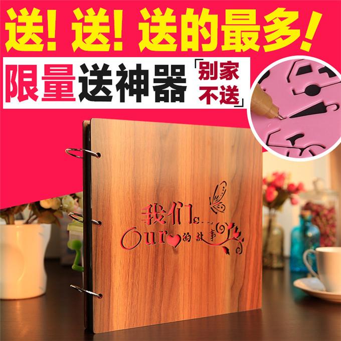 【diy相册手工自制家庭影集创意生日情侣礼物像册本