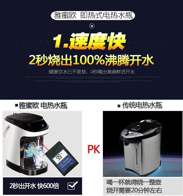 全自动快速电热水壶即热式小型电热水瓶家用防烫保温即开式饮水机