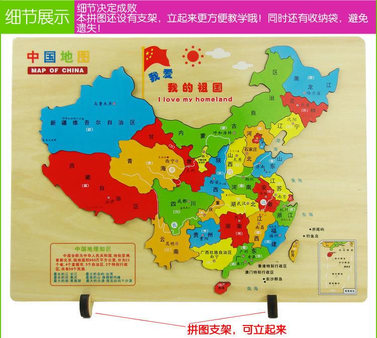 【国庆献礼】中国地图拼图大号早教木质木制 儿童拼图益智玩具