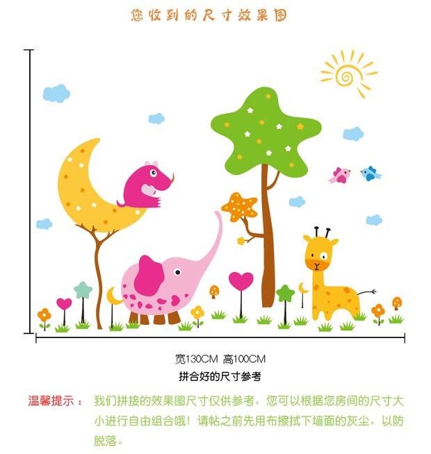 【动物乐园卡通宝宝创意贴画幼儿园装饰贴儿童房床头