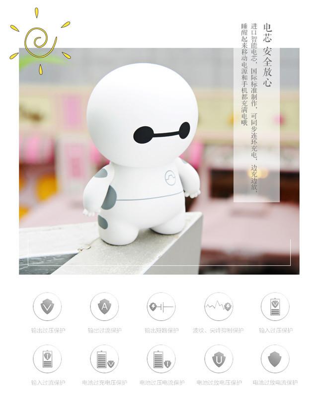 时尚萌萌哒大白充电宝可爱卡通迷你便携移动电源