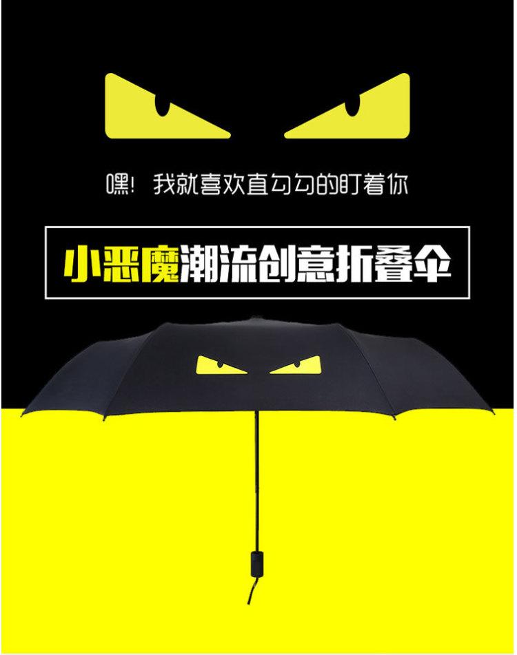【小怪兽创意折叠雨伞】-null-百货
