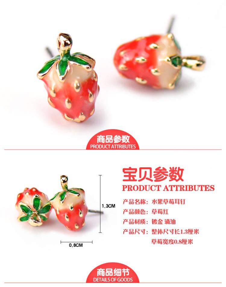 新款迷你小巧甜美可爱草莓耳钉