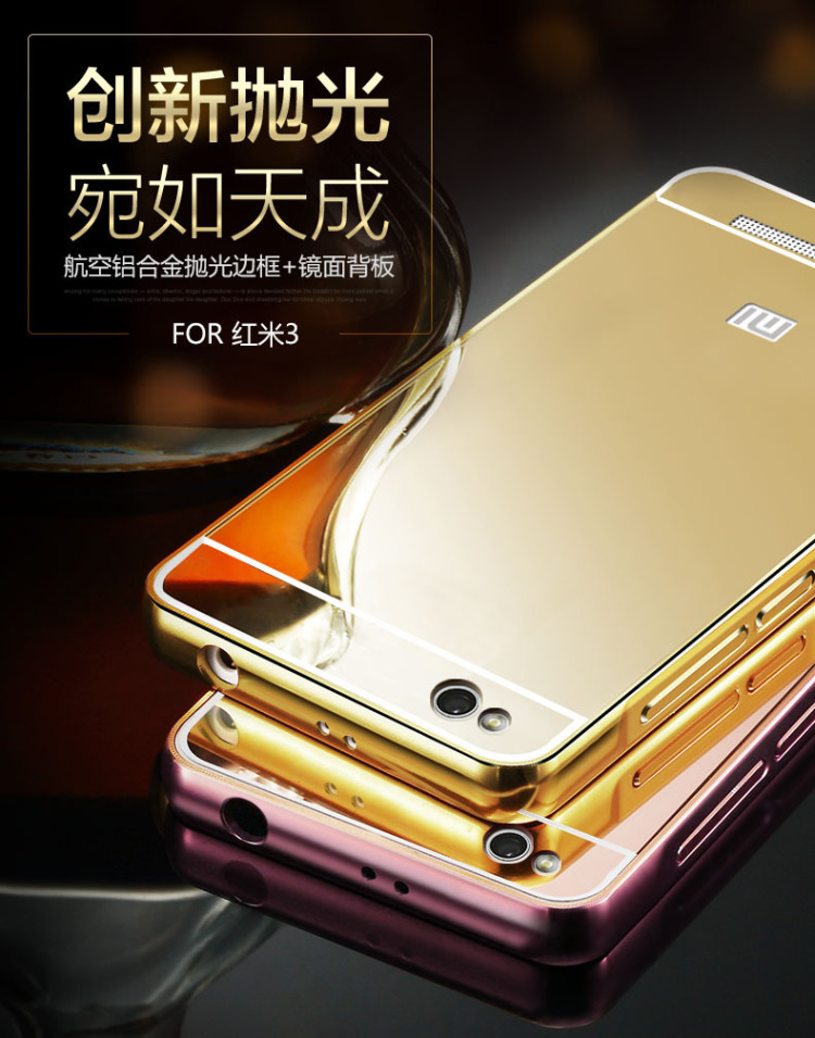 小米4c/红米note3手机保护套金属边框后盖镜面