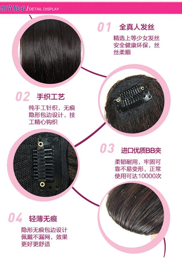 迷你款 无痕隐形 产品参数 长度:其他 材质:真人发丝 刘海类型:齐刘海