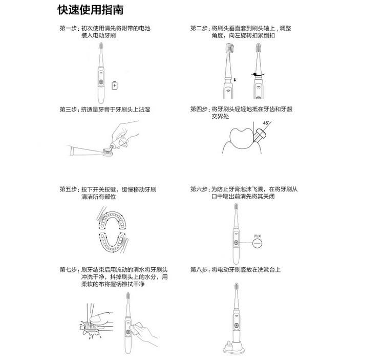 【超声波电动牙刷】-家居-家用电器