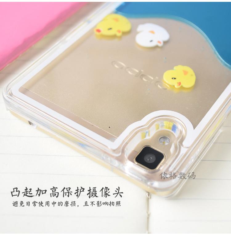oppo r7小黄鸭子手机壳游泳小鸭oppor7液体手机壳
