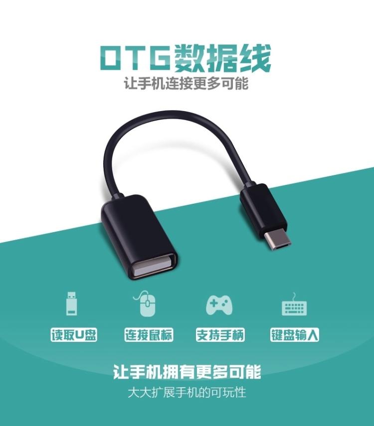 【otg数据线安卓手机平板u盘连接线usb小米华为u盘线