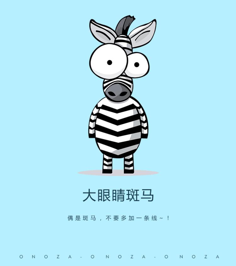 大眼睛斑马可爱卡通印花