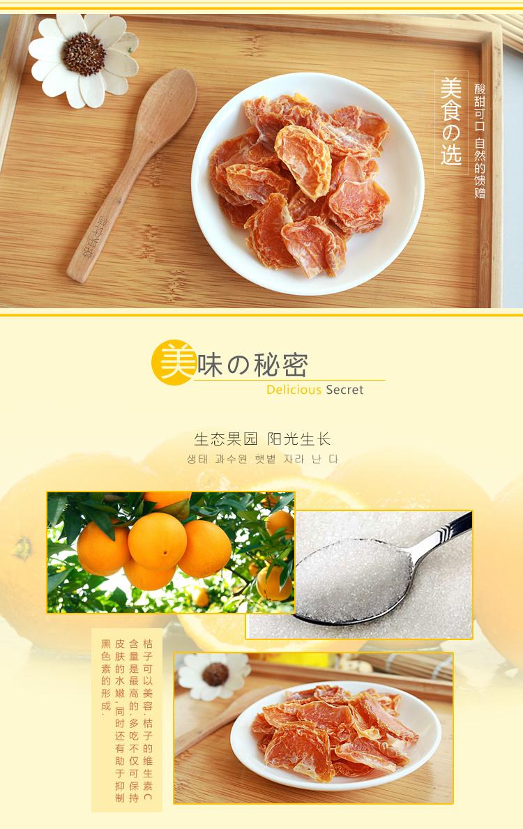 【【孔明】韩国济州岛橘子干35g】-食品-金桔类制品