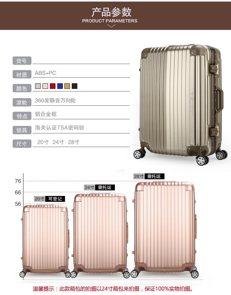 高档铝框行李箱