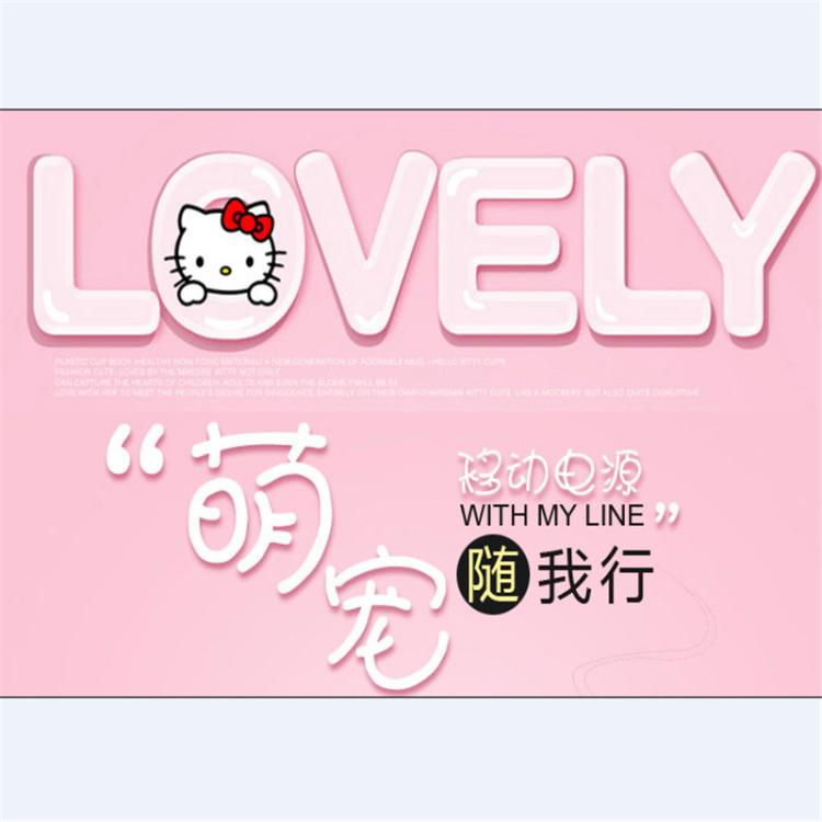【卡通kitty镶钻镜子充电宝