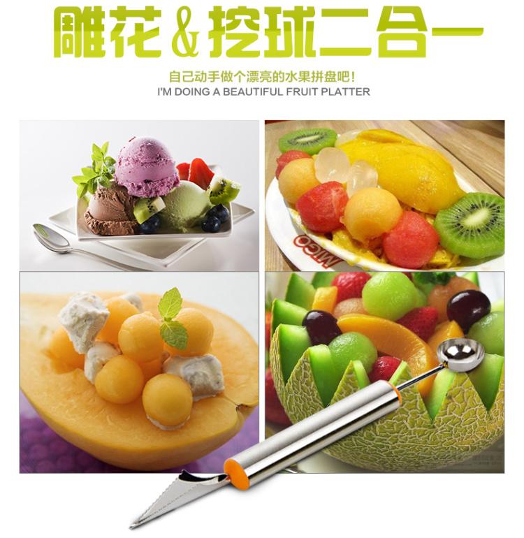 乾越创意多功能水果挖球器水果雕花刀西瓜勺切果器